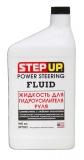 Жидкость для гидроусилителя руля StepUp