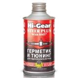 Герметик для гидроусилителя руля Hi-Gear (содержит SMT2), 295 мл.